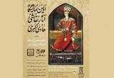 نمایش تابلوهای الهام گرفته از دوره قاجار در موزه رضا عباسی