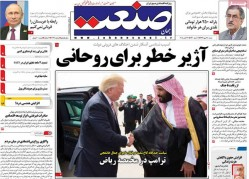 عناوین روزنامه های صبح شنبه ۲۸ مهر ۹۷