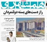 عناوین روزنامه های صبح روز دوشنبه ۳۰ مهر ۱۳۹۷