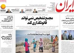 عناوین روزنامه های امروز ۱۳ آذر ۱۳۹۷