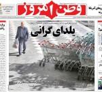 پنجشنبه ۲۹ آذر ۱۳۹۷ – عناوین روزنامه های امروز