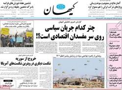 ۰۲ دی ۱۳۹۷ عناوین روزنامه های امروز