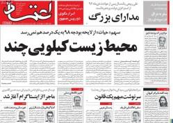 عناوین روزنامههای امروز ۲۴ دی ۱۳۹۷