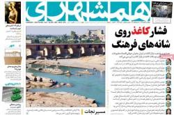 ۰۳ بهمن ۱۳۹۷ – عناوین روزنامههای امروز