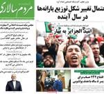 ۲۰ اسفند ۱۳۹۷ – عناوین روزنامههای امروز