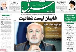 ۰۵ خرداد ۱۳۹۸ – روزنامههای امروز