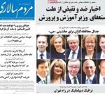 ۱۸ خرداد ۱۳۹۸ –  نظر عناوین روزنامههای امروز