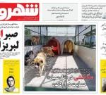 ۲۸ خرداد ۱۳۹۸ – عناوین روزنامههای امروز