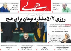 ۱۱ تير ۱۳۹۸ – عناوین روزنامههای امروز