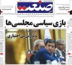 ۲۹ مهر ۱۳۹۸ – عناوین روزنامههای امروز