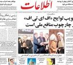 مهر ۱۳۹۸ – عناوین روزنامههای امروز