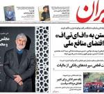 ۱۱ آبان ۱۳۹۸ – عناوین روزنامههای امروز