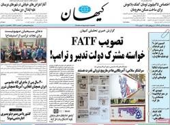 ۱۲ آبان ۱۳۹۸ – عناوین روزنامههای امروز