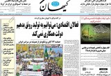 ۱۴ آبان ۱۳۹۸ – عناوین روزنامههای امروز