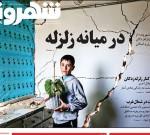 ۱۸ آبان ۱۳۹۸ – عناوین روزنامههای امروز