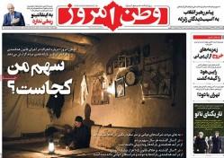 ۱۹ آبان ۱۳۹۸ – عناوین روزنامههای امروز