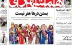 ۲۲ آبان ۱۳۹۸ – عناوین روزنامههای امروز