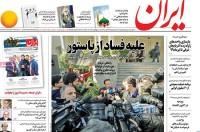 ۲۳ آبان ۱۳۹۸ – عناوین روزنامههای امروز