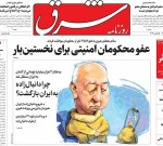 آبان ۱۳۹۸ – عناوین روزنامههای امروز