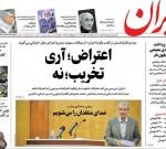۲۸ آبان ۱۳۹۸ – عناوین روزنامههای امروز