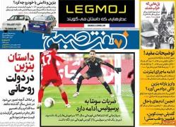۰۲ آذر ۱۳۹۸ – عناوین روزنامههای امروز