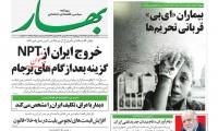 ۲۱ آبان ۱۳۹۸ – عناوین روزنامههای امروز