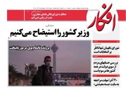 عنوان روزنامه های چهارشنبه ۱۳ ابان ۱۳۹۸