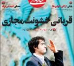 ۰۱ بهمن ۱۳۹۸ – عناوین روزنامههای امروز