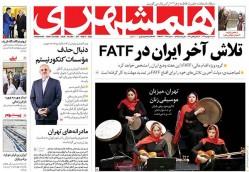۲۶ بهمن ۱۳۹۸ – عناوین روزنامههای امروز