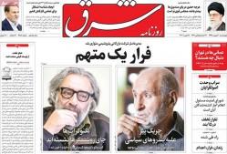 ۳۰ بهمن ۱۳۹۸ – عناوین روزنامههای امروز