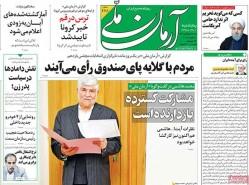 ۰۱ اسفند ۱۳۹۸ – عناوین روزنامههای امروز