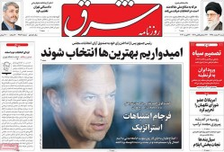 ۰۳ اسفند ۱۳۹۸ – عناوین روزنامههای امروز