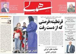 ۰۶ اسفند ۱۳۹۸ – عناوین روزنامههای امروز