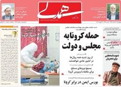 ۰۷ اسفند ۱۳۹۸ – عناوین روزنامههای امروز