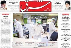 ۱۰ اسفند ۱۳۹۸ - عناوین روزنامههای امروز