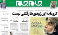 ۰۲ ارديبهشت ۱۳۹۹ -عناوین روزنامههای امروز