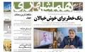 ۰۶ ارديبهشت ۱۳۹۹ - عناوین روزنامههای امروز