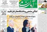 ۰۷ ارديبهشت ۱۳۹۹ - عناوین روزنامههای امروز