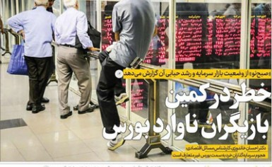 ۰۹ ارديبهشت ۱۳۹۹ - عناوین روزنامههای امروز